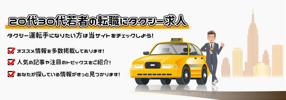 タクシー転職